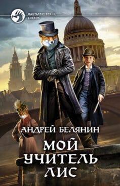 «Мой учитель Лис» Андрей Олегович Белянин