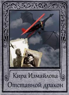 «Отставной дракон» Кира Алиевна Измайлова