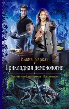 «Прикладная демонология» Елена Кароль