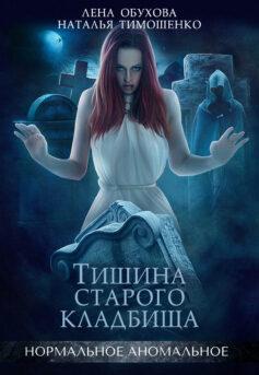 «Тишина старого кладбища» Лена Обухова, Наталья Тимошенко