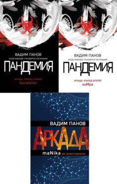 Серия книг «Аркада»
