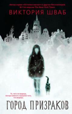 «Город призраков» Виктория Шваб