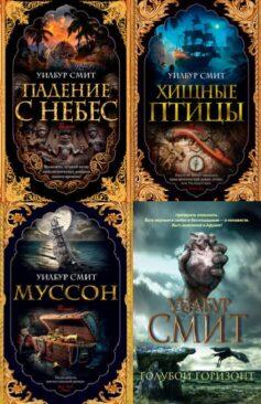 Серия книг «Кортни»
