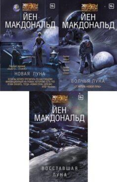 Серия книг «Луна»