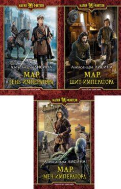 Серия книг «Мар»