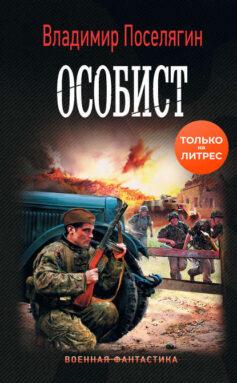 «Особист» Владимир Поселягин