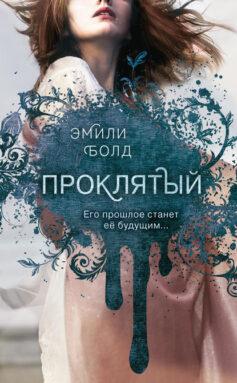 «Проклятый» Эмили Болд