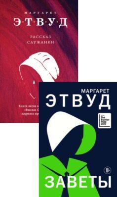 Серия книг «Рассказ Служанки»