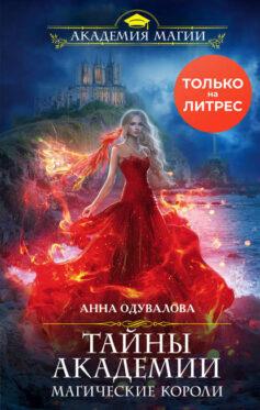 «Тайны академии. Магические короли» Анна Одувалова