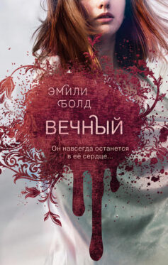 «Вечный» Эмили Болд
