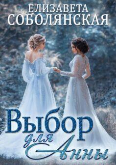 «Выбор для Анны» Елизавета Соболянская