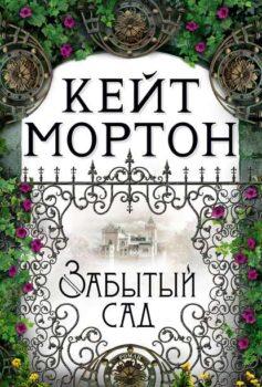 «Забытый сад» Кейт Мортон