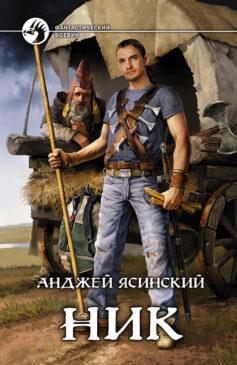 «Ник» Анджей Ясинский