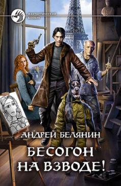 «Бесогон на взводе!» Андрей Олегович Белянин
