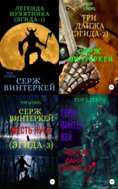 Серия книг «Эгида»