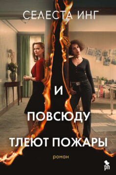 «И повсюду тлеют пожары» Селеста Инг
