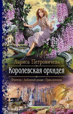 «Королевская орхидея» Лариса Петровичева