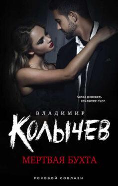 «Мертвая бухта» Владимир Григорьевич Колычев