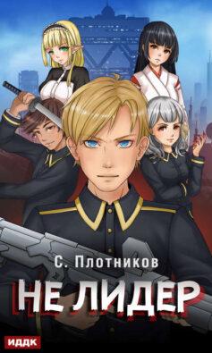 «Не лидер» Сергей Александрович Плотников