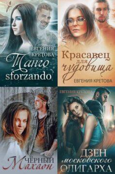 Серия книг «Романтические детективы Евгении Кретовой»