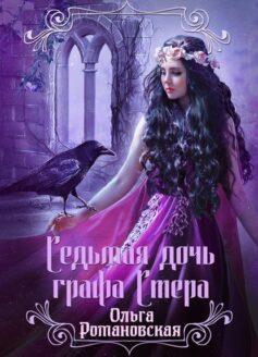 «Седьмая дочь графа Стера» Ольга Романовская