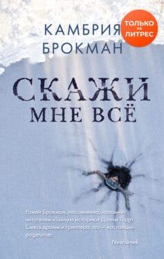«Скажи мне все» Камбрия Брокманн