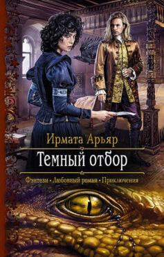 «Тёмный отбор» Ирмата Арьяр