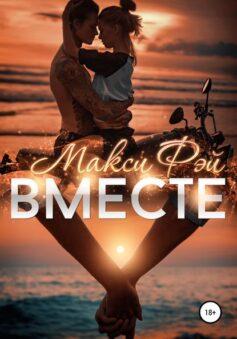«Вместе» Макси Фэй