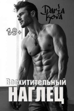 «Восхитительный наглец» Дарья Кова