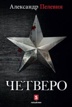 «Четверо» Александр Пелевин