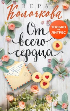 «От всего сердца» Вера Александровна Колочкова