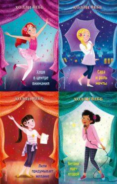 Серия книг «Школа моей мечты!»