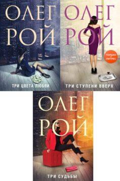 Серия книг «Три цвета любви»