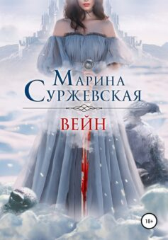 «Вейн» Марина Суржевская