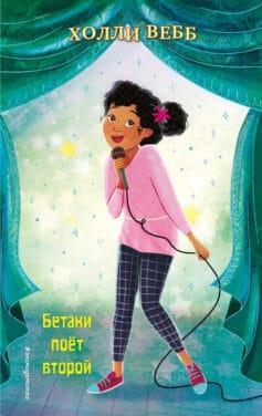 Бетани поёт второй