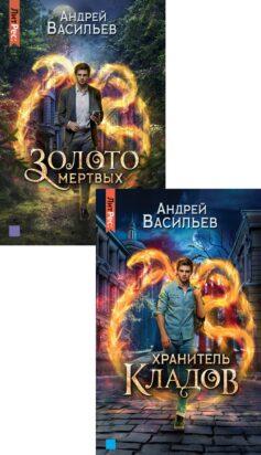 Серия книг «Хранитель кладов»