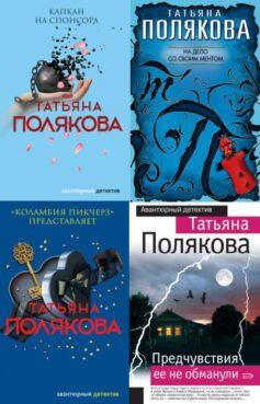 Серия книг «Анфиса и Женька»