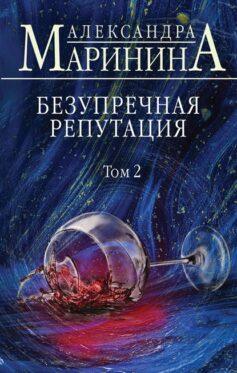 «Безупречная репутация. Том 2» Александра Маринина