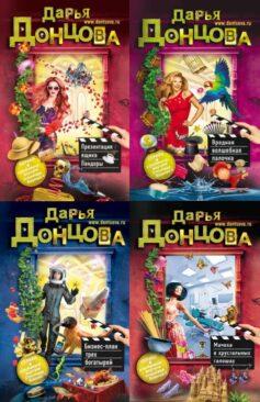 Серия книг «Любимица фортуны Степанида Козлова»
