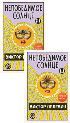 Серия книг «Непобедимое солнце»