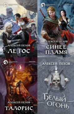Серия книг «Синее пламя»