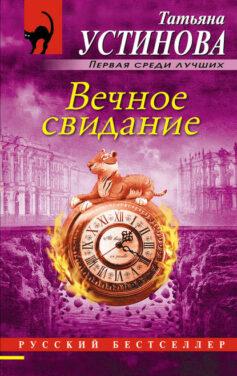 «Вечное свидание» Татьяна Витальевна Устинова