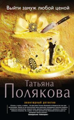 «Выйти замуж любой ценой» Татьяна Викторовна Полякова