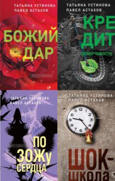Серия книг «Я – судья»