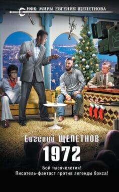 «1972» Евгений Владимирович Щепетнов