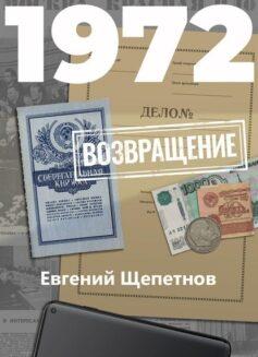 «1972. Возвращение» Евгений Владимирович Щепетнов