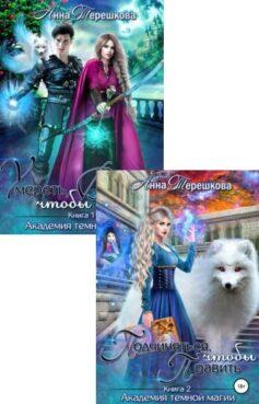 Серия книг «Академия темной магии»