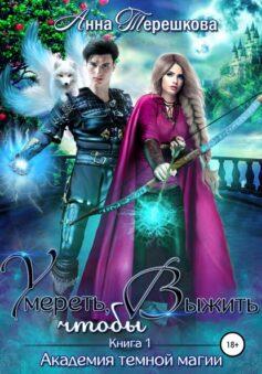 «Академия темной магии. Умереть, чтобы выжить» Анна Терешкова