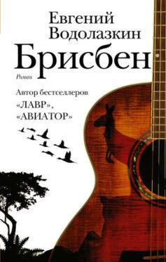 «Брисбен» Евгений Германович Водолазкин