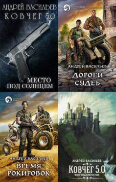 Серия книг «Группа Свата»